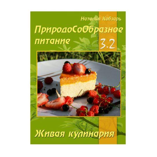 ПриродоСоОбразное питание. Живая кулинария