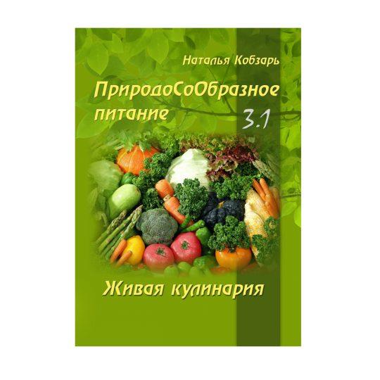 ПриродоСоОбразное питание