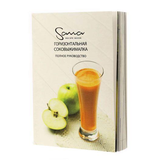 Книга рецептов к соковыжималке Sana 707