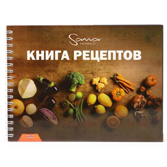 Книга рецептов к соковыжималке Sana Horeca 909
