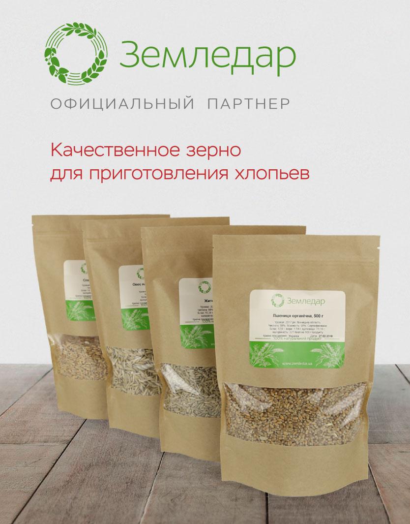 zemledar_grainmills