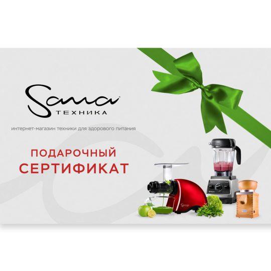 certificate_sana