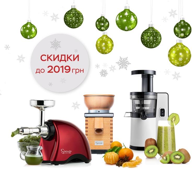 Новогодние скидки до 2019 грн!
