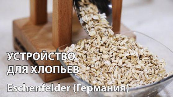Рецепт вкусного завтрака с помощью устройства для хлопьев Eschenfelder