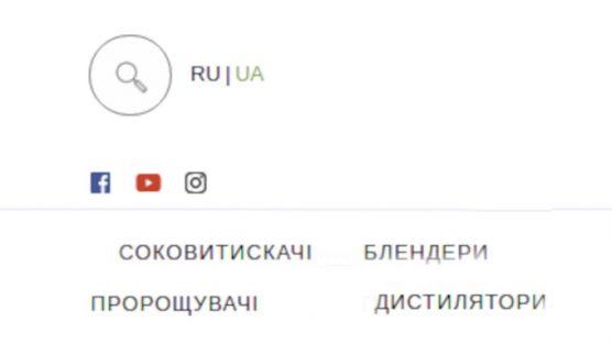 Sana Техніка тепер українською!